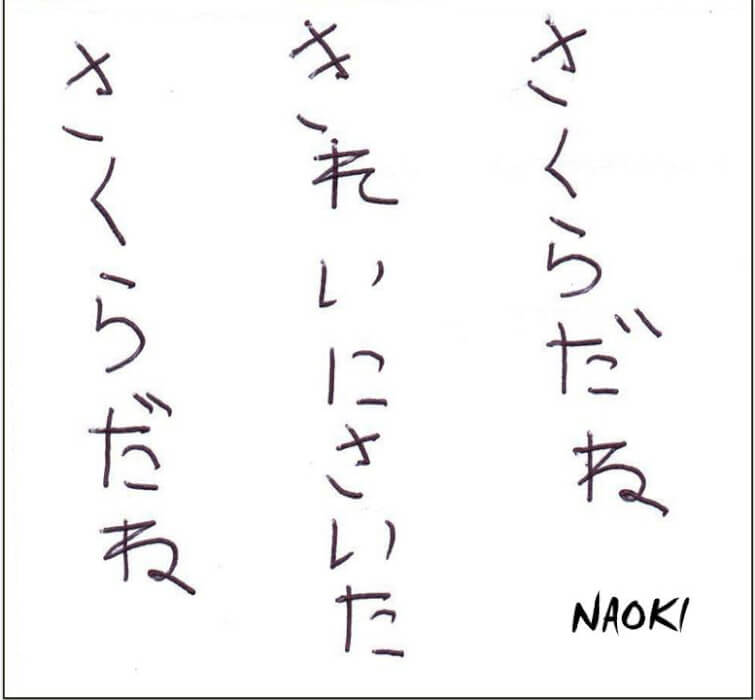 NAOKI.